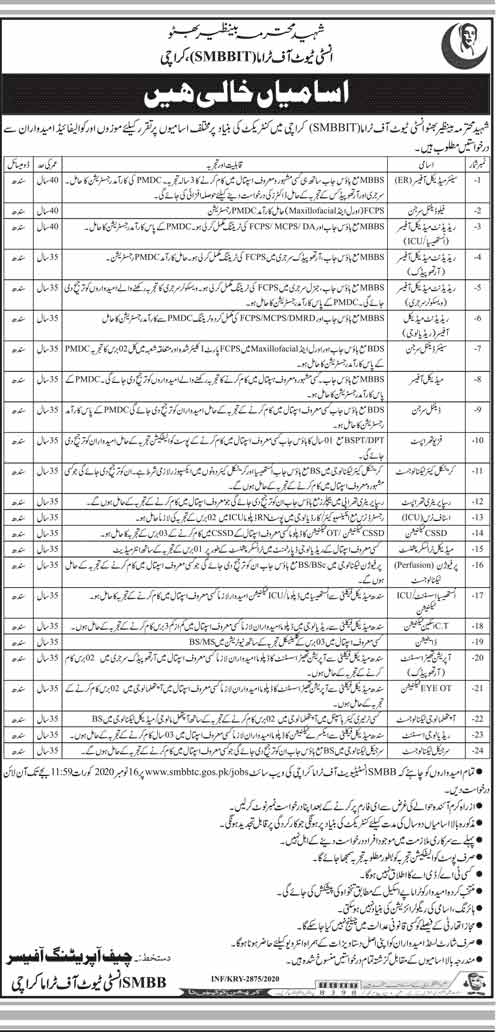 SMBBIT Karachi Jobs 2020