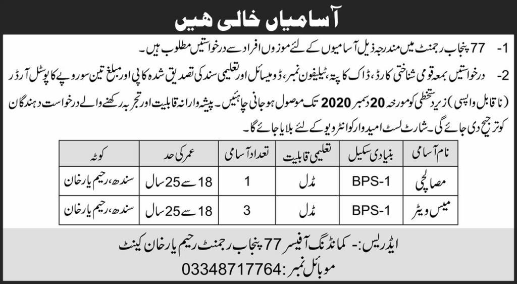 77 Punjab Regiment Jobs 2020