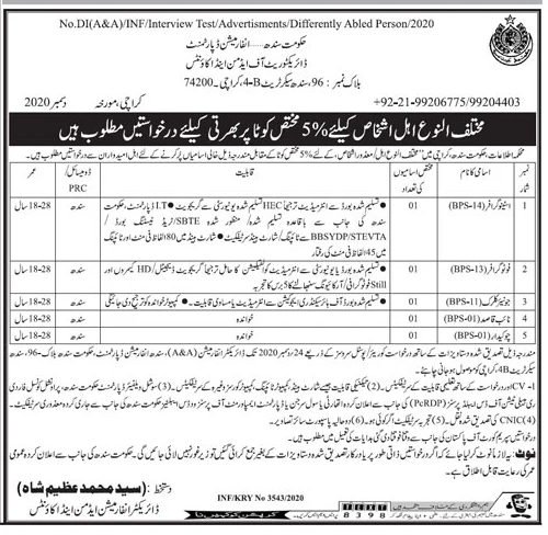 Information Department Sindh Jobs 2020