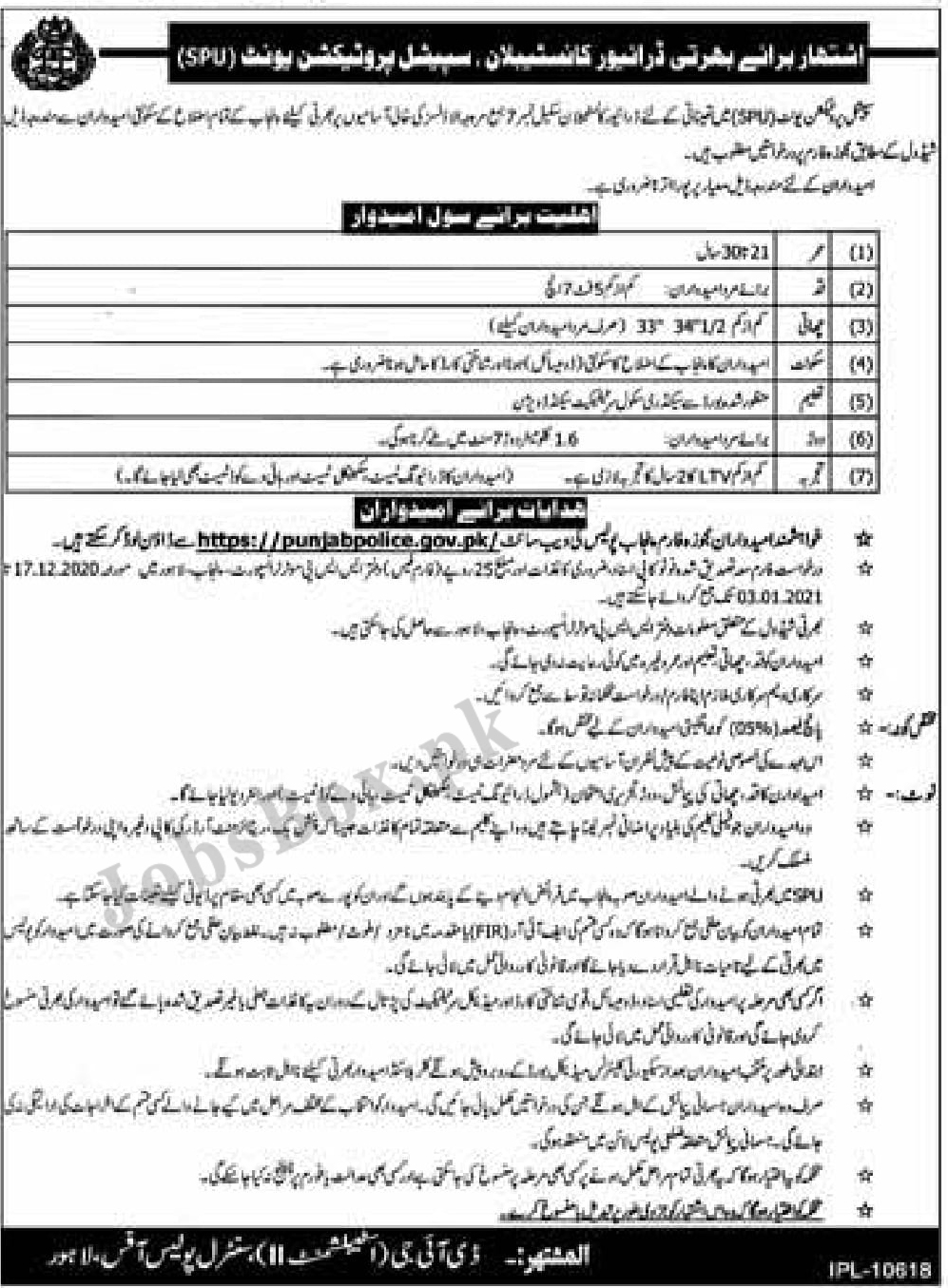 Special Protection Unit SPU Jobs December 2020